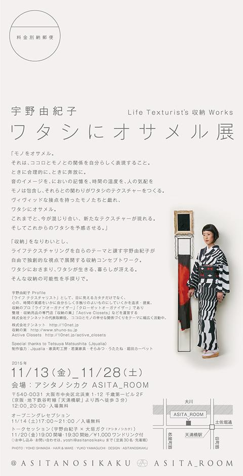 watashiniosameruDM_omote_480